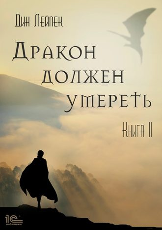 Дин Лейпек, Дракон должен умереть. Книга II