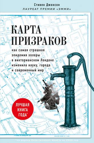 Стивен Джонсон, Карта призраков. Как самая страшная эпидемия холеры в викторианском Лондоне изменила науку, города и современный мир