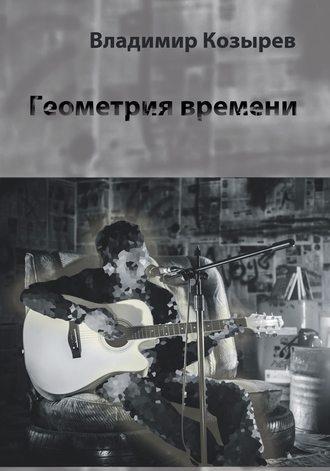 Владимир Козырев, Геометрия времени