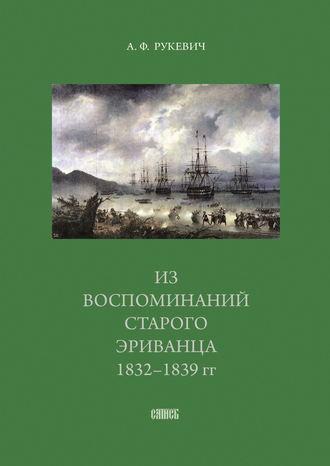Аполлинарий Рукевич, Из воспоминаний старого эриванца. 1832-1839 гг.