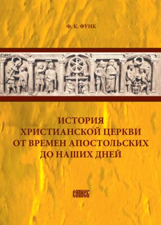 Фридрих Функ, История христианской церкви от времен апостольских до наших дней