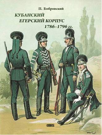 Павел Бобровский, Кубанский егерский корпус 1786-1796 гг.