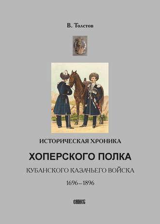 Василий Толстов, Историческая хроника Хоперского полка Кубанского казачьего войска. 1696-1896
