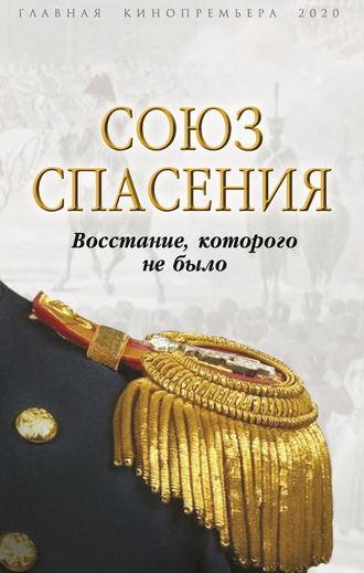 Сборник, Вероника Богданова, Союз спасения. Восстание, которого не было