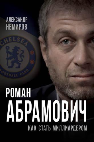 Александр Немиров, Роман Абрамович. Как стать миллиардером
