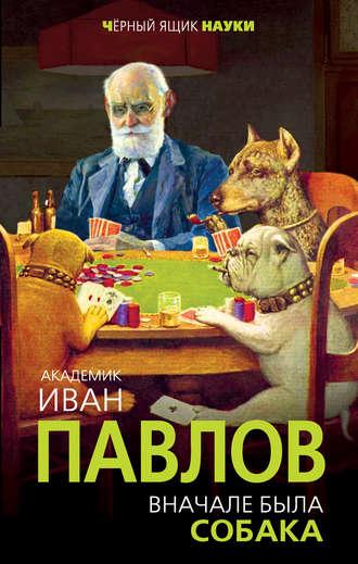 Иван Павлов, Вначале была собака. Двадцать лет экспериментов