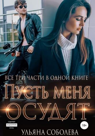 Ульяна Соболева, Пусть меня осудят. Три части в одной книге