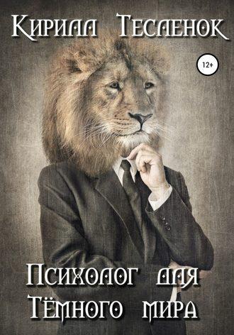 Кирилл Тесленок, Психолог для Тёмного мира