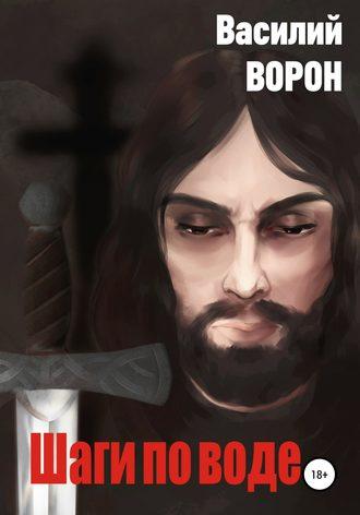 Василий Ворон, Шаги по воде