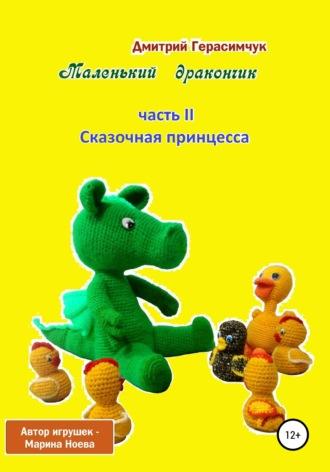 Дмитрий Герасимчук, Маленький Дракончик. Часть II. Сказочная принцесса