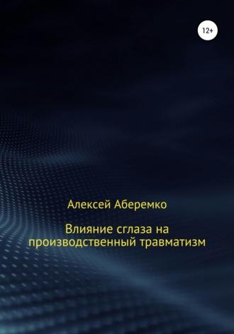 Алексей Аберемко, Влияние сглаза на производственный травматизм