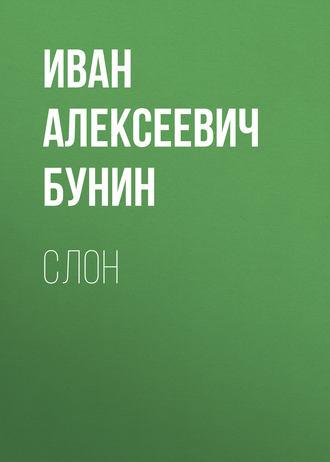Иван Бунин, Слон