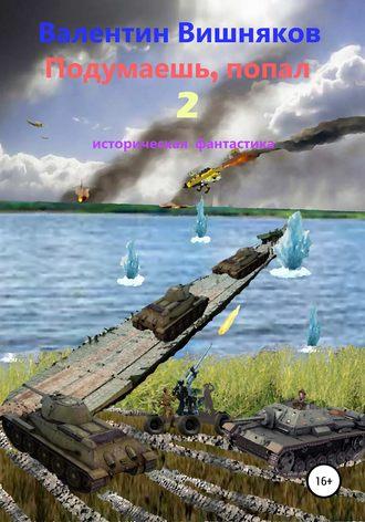 Валентин Вишняков, Подумаешь, попал – 2