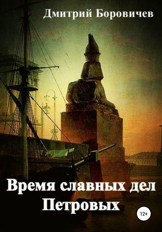 Дмитрий Боровичев, Время славных дел Петровых