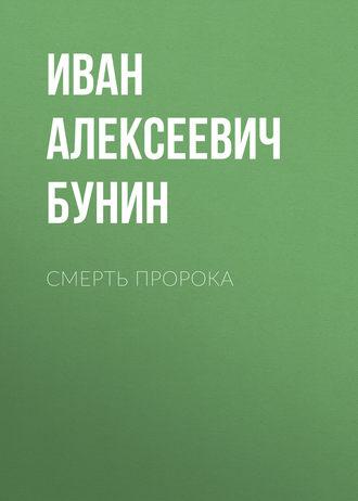 Иван Бунин, Смерть пророка