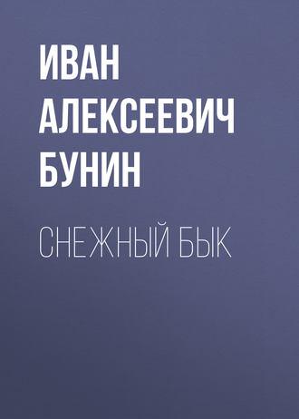 Иван Бунин, Снежный бык