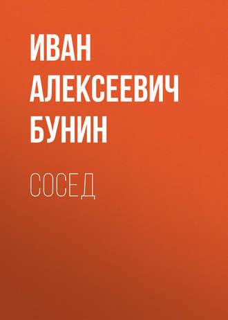 Иван Бунин, Сосед