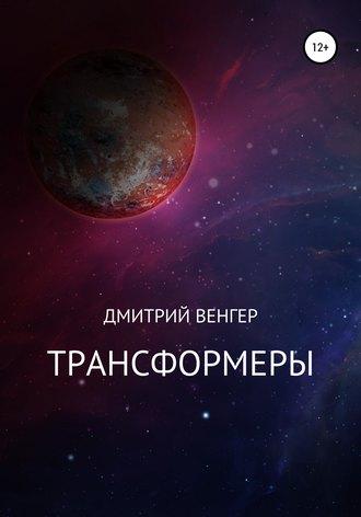 Дмитрий Венгер, Трансформеры