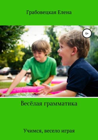 Елена Грабовецкая, Весёлая грамматика