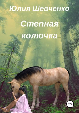 Юлия Шевченко, Степная колючка