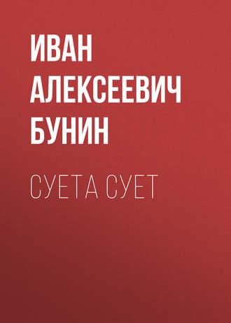 Иван Бунин, Суета сует