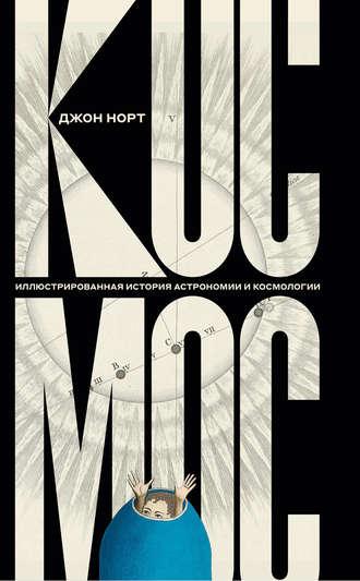 Джон Норт, Космос. Иллюстрированная история астрономии и космологии