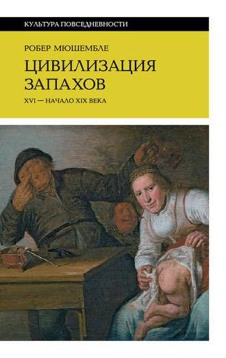 Робер Мюшембле, Цивилизация запахов. XVI–начало XIXвека