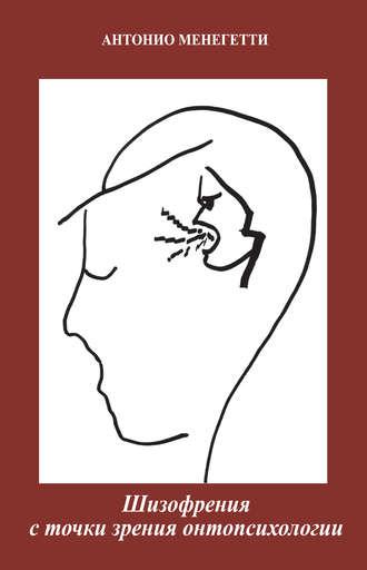 Антонио Менегетти, Шизофрения с точки зрения онтопсихологии