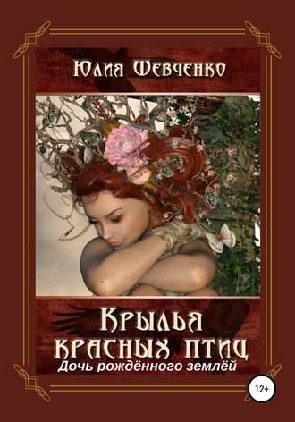 Юлия Шевченко, Крылья красных птиц 3. Дочь Рождённого Землёй