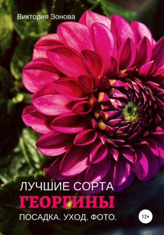 Виктория Зонова, Георгины. Лучшие сорта