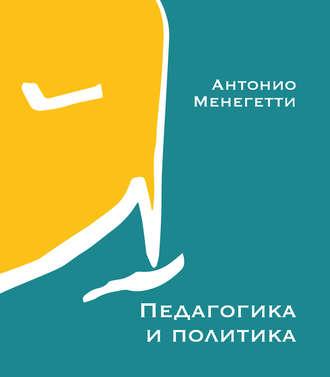 Антонио Менегетти, Педагогика и политика