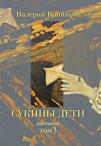Валерий Копнинов, Сукины дети. Том 1