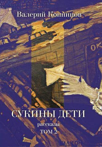 Валерий Копнинов, Сукины дети. Том 2