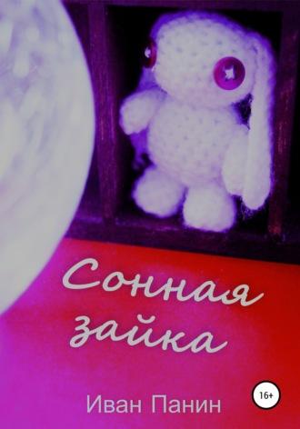 Иван Панин, Сонная зайка