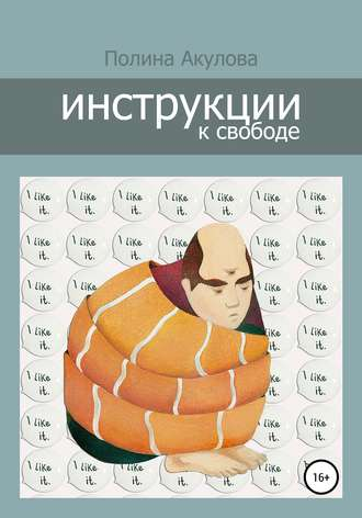 Полина Акулова, Инструкции к свободе
