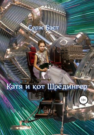 Серж Бэст, Катя и кот Шрёдингер