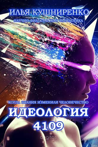 Илья Кушниренко, Идеология 4109. Когда знания изменили человечество