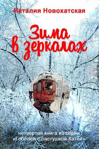 Наталия Новохатская, Гобелен с пастушкой Катей. Книга 4. Зима в зеркалах