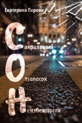 Екатерина Перонн, С.О.Н.