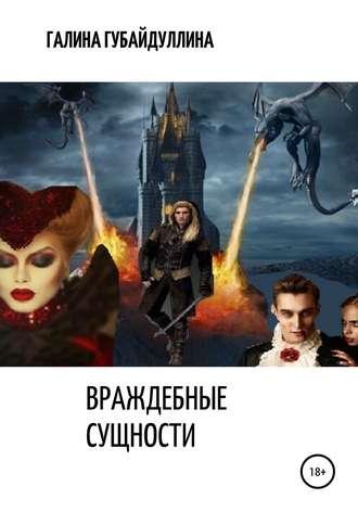 Галина Губайдуллина, Враждебные сущности