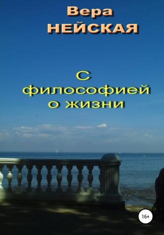 Вера Нейская, С философией о жизни
