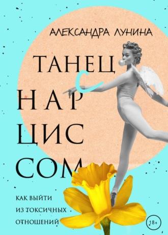 Александра Лунина, Танец с Нарциссом