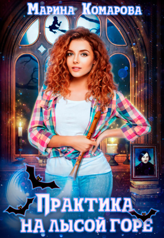 Марина Комарова, Практика на Лысой горе