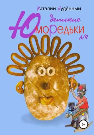 Виталий Буденный, Юморедьки детские 9