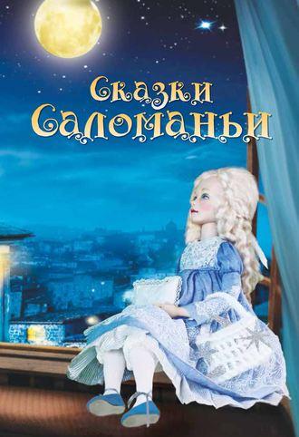 Ольга Карсо, Сказки Саломаньи