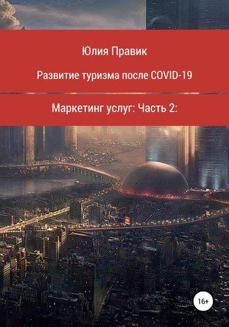 Юлия Правик, Развитие туризма после COVID-19. Маркетинг услуг. Часть 2