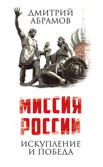 Дмитрий Абрамов, Миссия России. Искупление и Победа
