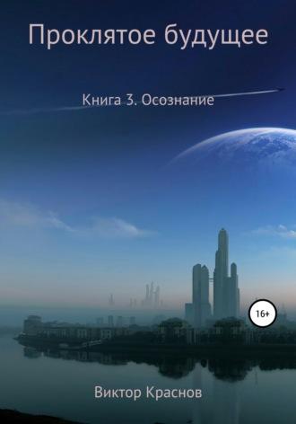 Виктор Краснов, Проклятое будущее. Книга 3. Осознание