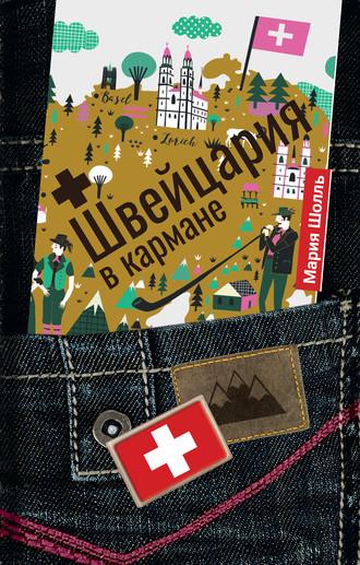 Мария Шолль, Швейцария в кармане