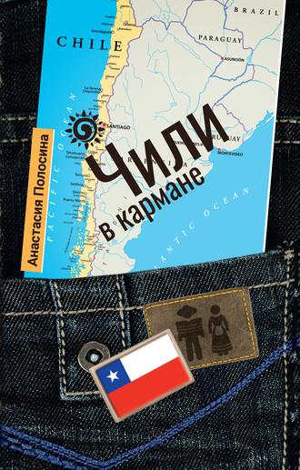 Анастасия Полосина, Чили в кармане